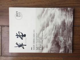 《草堂》诗刊2019年第一期编委、长诗《钓鱼城》作者赵晓梦签赠本!