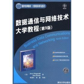 计算机科学与技术国外经典教材:数据通信与网络技术大学教
