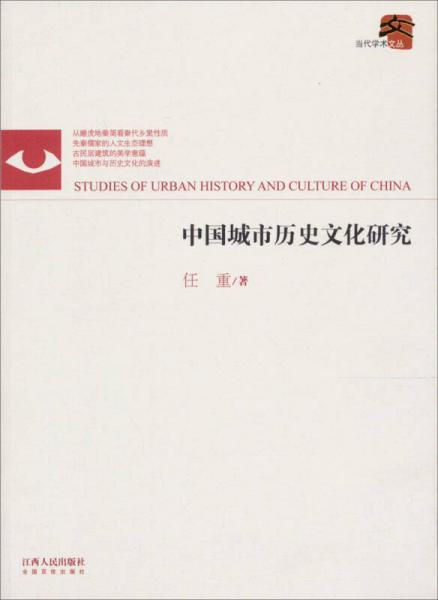 中国城市历史文化研究