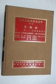 中山自然科学大辞典 第8册植物学