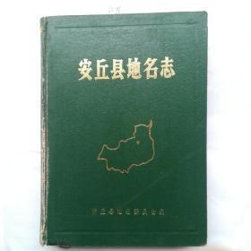 安丘县地名志