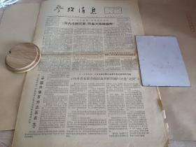 文革报纸:参考消息1972年7月4日《河内冷静沉着,防备大规模轰炸、高级会谈研究的协议事项》