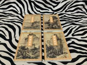 金庸小说:神雕侠侣(一二三四册),1999年二版一印,有防伪标记,保正版!