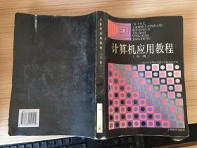 计算机应用教程(中级)