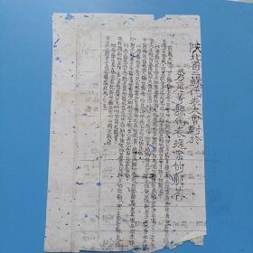红色文献:陕北省二苏代表大会对于秀延等县代表提案的解答