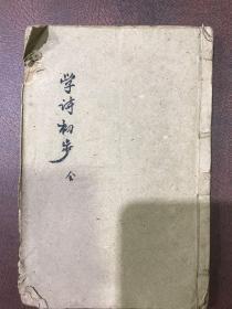 民国六年四月四版上海进步书局石印《学诗初步》(线装一册全)