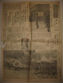 侵华报纸号外 东京朝日新闻 1931年11月8日 吉林 巨流河 营口盐税 嫩江激战地 背面满洲事变画报