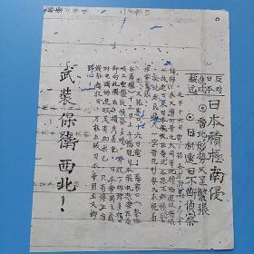红色文献:反对日本进攻绥远