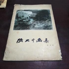 张大千画集(第五辑),活页