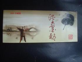 明信片:酒香墨韵.2009珍藏版