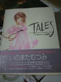 日文原版  TALES  画集