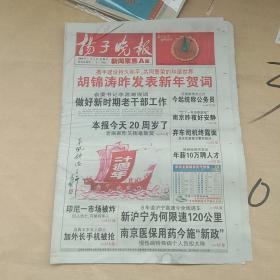 扬子晚报2006年1月1日胡锦涛新年贺词