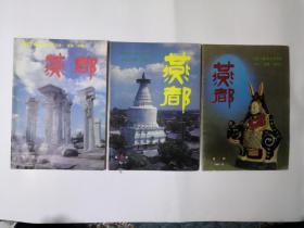 燕都 1986年第4.5.6期 总第7.8.9期 3本合售 双月刊