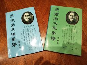 太极绝版经典《廉让堂太极拳谱技击本+考释本》2册合售