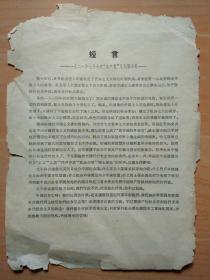 """短言:一九二一年七月七日""""共产党""""月刊第六号"""