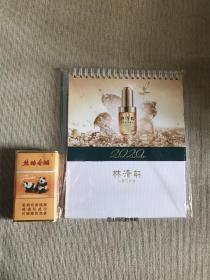 2020年台历  林清轩
