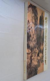 8开    1987年1版1印   《北京图书馆纪念书画集》  有李苦禅、李可染、关山月、王雪涛、赵朴初、林散之、沙孟海等名家作品     货号:第42书架—A层