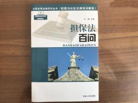 担保法百问(公民实用法律百问丛书)
