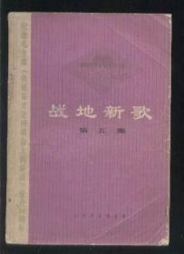 战地新歌 (第五集) 【纪念毛主席《在延安文艺座谈会上的讲话》发表34周年】