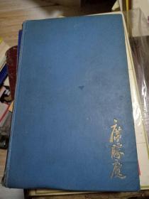 PASTOR HSI (OF NORTH CHINA)ONE OF CHINA'S 席胜魔 精装带藏书票