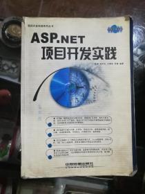 ASP.NET项目开发实践——项目开发实践丛书