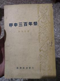甲申三百年祭、藏书