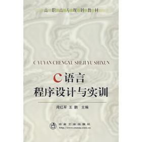 C语言程序设计与实训