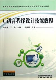 C语言程序设计技能教程