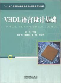VHDL语言设计基础