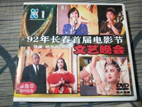 92年长春首届电影节文艺晚会  2DVD碟片