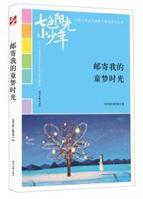 七色阳光小少年(全国小学生校园美文精品集萃丛书):邮寄我的童梦时光