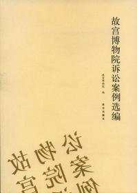 故宫博物院诉讼案例选编