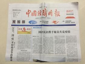 中国经济时报 2020年 2月3日 星期一 第6014期 本期4版 邮发代号:1-218
