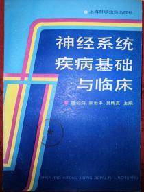 名家经典丨神经系统疾病基础与临床(仅印5000册)1989年版16开581页大厚本!
