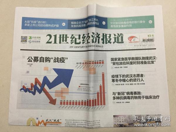 21世纪经济报道 2020年 2月5日 星期三 第3607期 本期12版 邮发代号:45-118