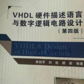 VHDL硬件描述语言与数字逻辑电路设计(第四版)