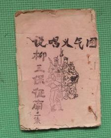 说唱评书鼓词/说唱义气团/刘三宝征南一集/油印本