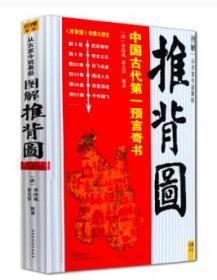 图解推背图:古代预言奇书/刘伯温 陕师大出版金圣叹评