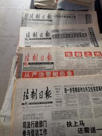 法制日报2003年2月15日贾庆林走访宗教团体、2月16日中央举办元宵节联欢晚会、17日1-8版当代福尔摩斯李昌钰、18日1-12版中纪委二次全会在京举行3约5日1-4版,3、4版缺一半、6月13日B1-4、6月17、18、19日、7月18、22日的B1-4、 可零售