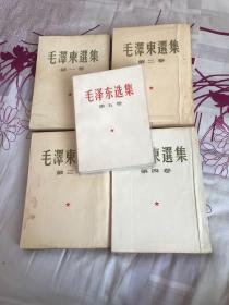 毛泽东选集一版一印 带书衣