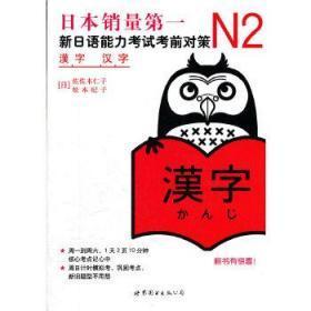 二手正版 N2汉字新日语能力考试考前对策 日佐佐木仁子日松本纪子 世