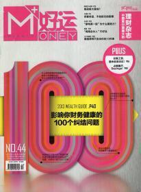 M+好运(理财杂志)2013年第12、总第44