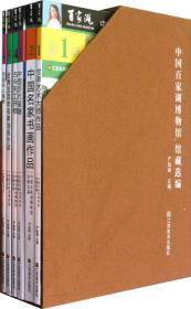 中国百家湖博物馆馆藏(套装共6册) 严陆根 江苏美术出版社 97