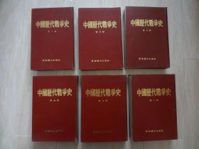 中国历代战争史 [共十八册全].
