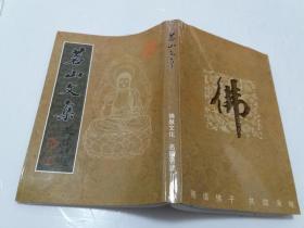 茗山文集 (佛教文化;名僧著述类)(图) -=