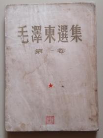 毛泽东选集第一卷1951年11月2印罕见物理防伪水印纸