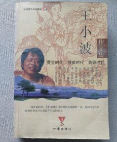王小波作品集