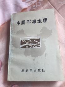 兵家必争之地:中国历史军事地理要览