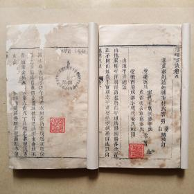 风水命理地理名著《地理五诀》卷七八,大开本,古籍易经修复过,内页干净,值得收藏,可配本