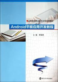 Android平板应用开发教程 李维勇 南京大学出版社 9787305131431